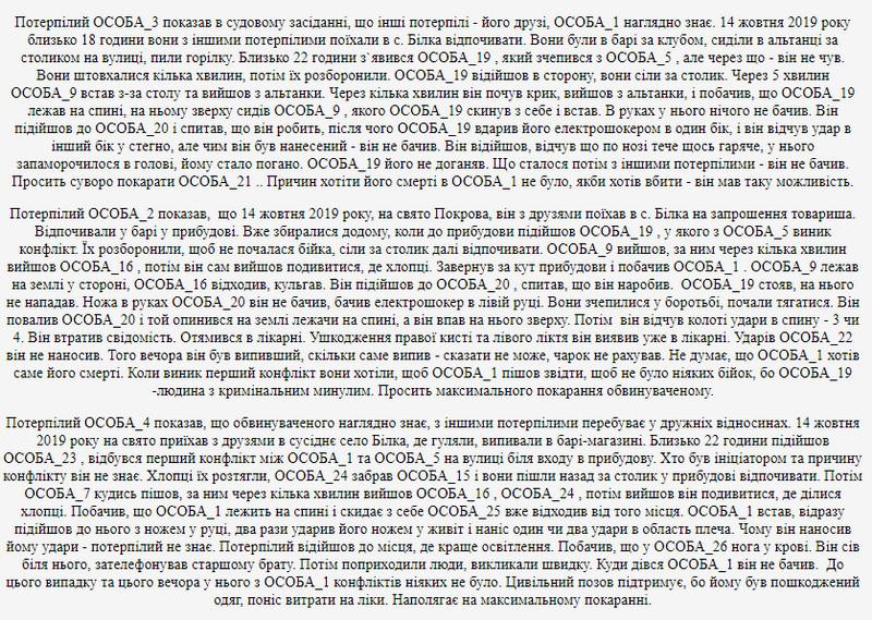 615320eb4e64a original w859 h569 - За перевищення оборони під час масової бійки в селі Житомирській області чоловік отримав 2,5 роки ув'язнення: підрізав трьох молодиків і одного вбив