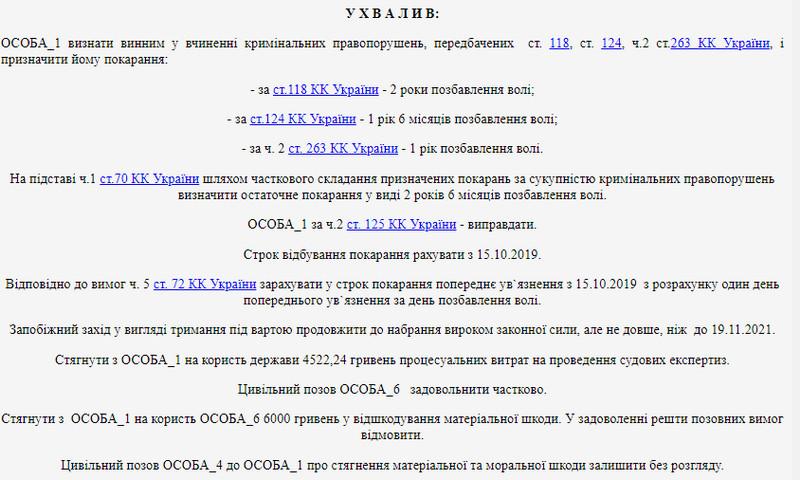 615320f5c16ea original w859 h569 - За перевищення оборони під час масової бійки в селі Житомирській області чоловік отримав 2,5 роки ув'язнення: підрізав трьох молодиків і одного вбив