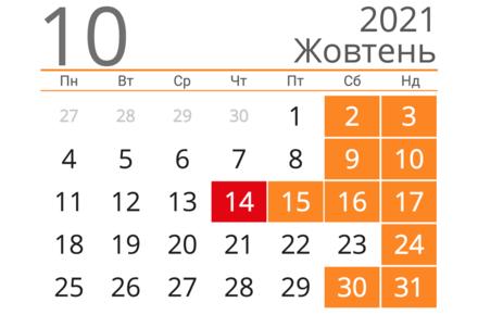 36b1d22c43fce41b8bd1379b6e5af878 preview w440 h290 - У жовтні українці матимуть додаткові вихідні і відпочиватимуть чотири дні поспіль