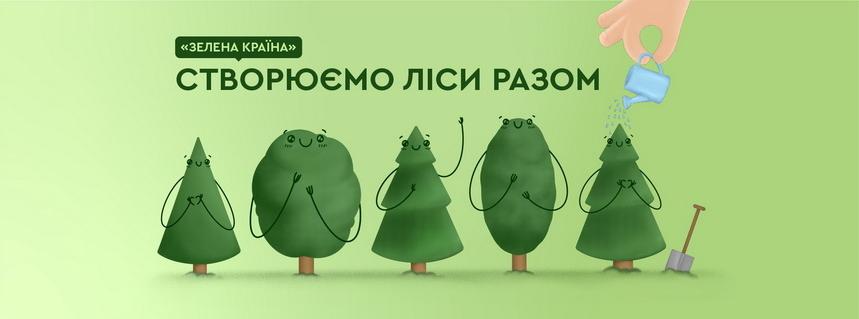 6156c878a7564 original w859 h569 - Жителям Житомирської області пропонують долучитися до акції «Створюємо ліси разом»