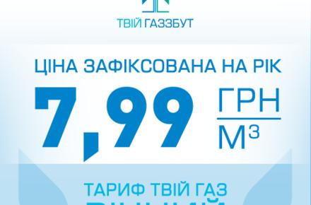 23ec8cffd4745deb5c5eb591427aa229 preview w440 h290 - ТОВ «Житомиргаз Збут» має контракт на закупівлю газу за фіксованою ціною для побутових споживачів