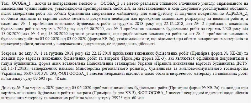 615b2586a3042 original w859 h569 - Двоє бізнесменів, які три роки будували спортмайданчик у селищі Житомирської області, «відмили» 333 тис. грн: справу передали до суду