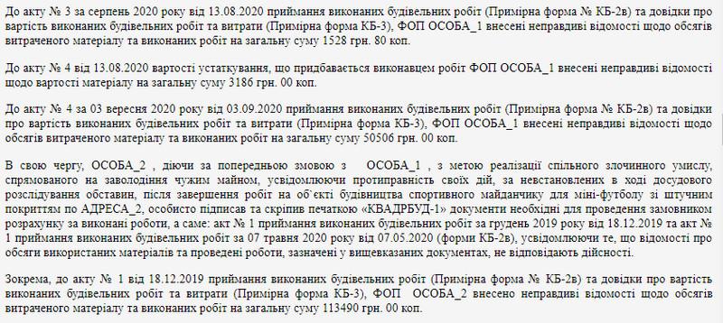 615b25a1af6fb original w859 h569 - Двоє бізнесменів, які три роки будували спортмайданчик у селищі Житомирської області, «відмили» 333 тис. грн: справу передали до суду