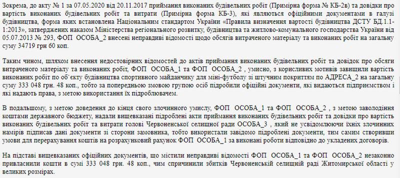615b25bb879cc original w859 h569 - Двоє бізнесменів, які три роки будували спортмайданчик у селищі Житомирської області, «відмили» 333 тис. грн: справу передали до суду