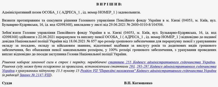 615bffdd7337f original w859 h569 - Житомирський депутат-мільйонер виграв ще один суд про перерахунок пенсії