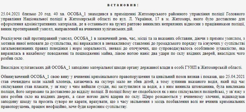 615c05bddfd06 original w859 h569 - У Житомирі судили чоловіка, який ногою розбив скло в дверях райуправління поліції на Лесі Українки