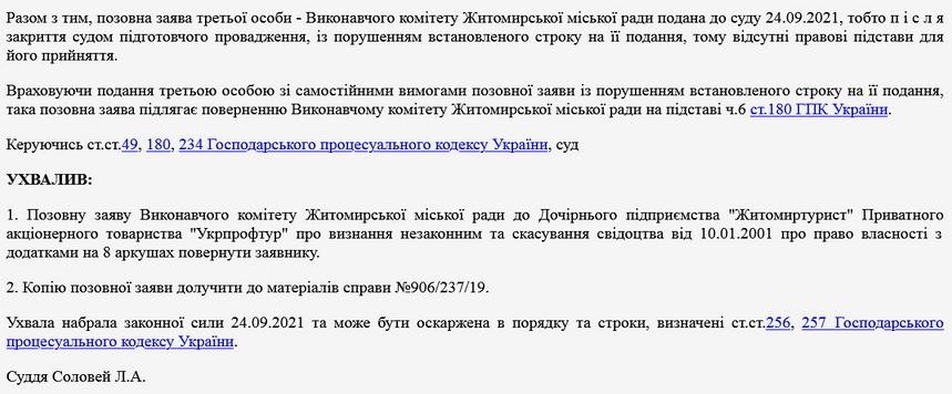 615d7469ec67c original w859 h569 - Житомирський виконком скасував право власності на базу «Лісовий берег», за яку судиться ОДА