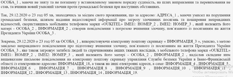 6160037a1d8c4 original w859 h569 - Уродженцю Житомира присудили понад 3 роки ув'язнення за неправдиве повідомлення про підготовку замаху на президента в резиденції Синьогора