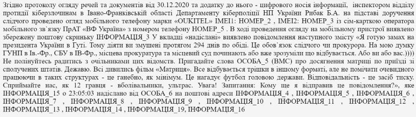 616003a7cf5b2 original w859 h569 - Уродженцю Житомира присудили понад 3 роки ув'язнення за неправдиве повідомлення про підготовку замаху на президента в резиденції Синьогора
