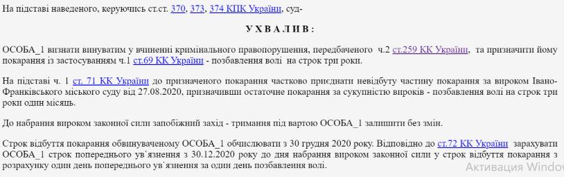 616003c060b35 original w859 h569 - Уродженцю Житомира присудили понад 3 роки ув'язнення за неправдиве повідомлення про підготовку замаху на президента в резиденції Синьогора