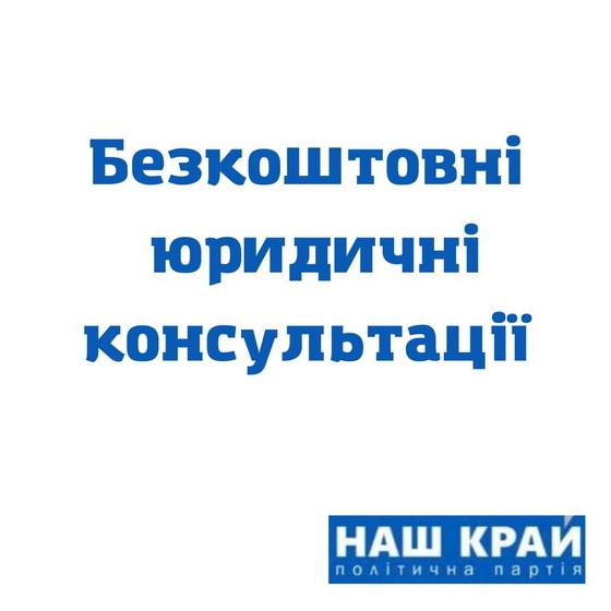 6164112c0dda1 original w859 h569 - Осередок «Нашого краю» на Житомирщині організував безоплатну правову допомогу