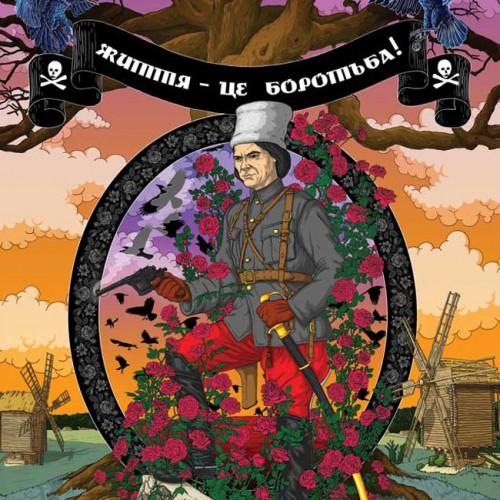 Республіка анархістів в Україні